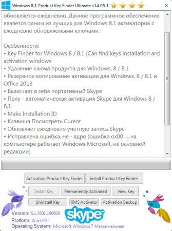 Ключ активации для Windows 8.1