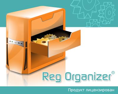 Reg Organizer + Ключ