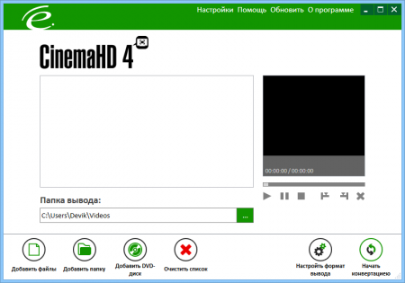 Cinema HD portable