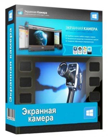 Экранная Камера + ключ
