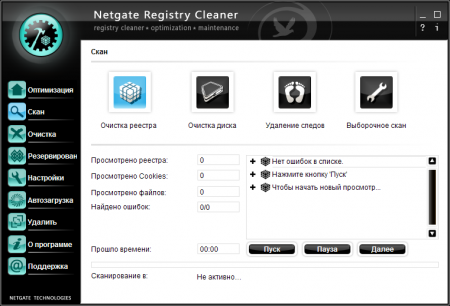NETGATE Registry Cleaner portable