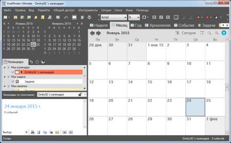 VueMinder Calendar portable