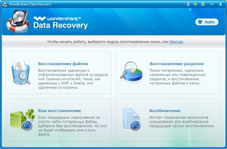 Wondershare Data Recovery portable