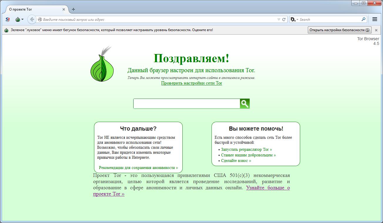 Зайти на сайт через тор скачать тор браузер скачать онлайн бесплатно hidra