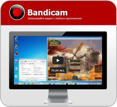 Bandicam + Ключ
