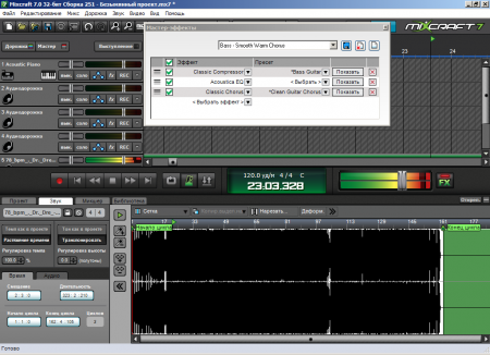 Программа обработки звука