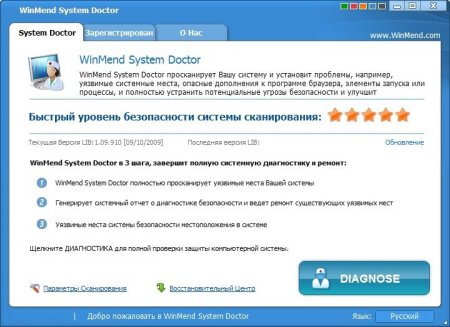 WinMend System Doctor portable