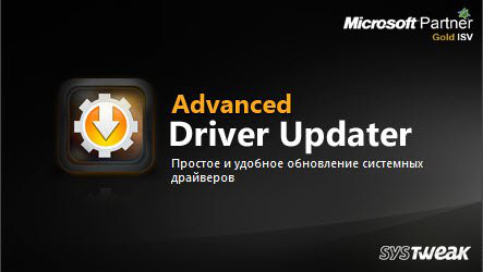 Advanced Driver Updater + Ключ