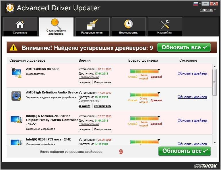 ключ активации driver updater