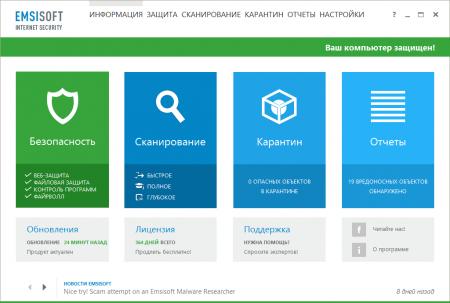 Надежный антивирус для Windows