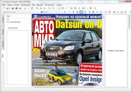 Master PDF Editor portable