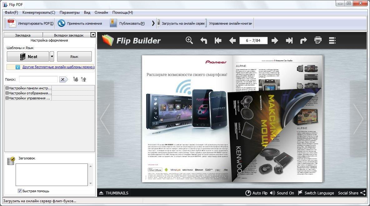 Professional portable pdf flip