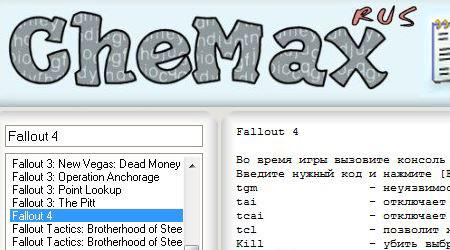 CheMax Rus - сборник кодов к играм