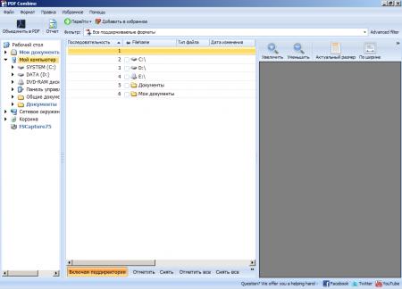 CoolUtils PDF Combine portable