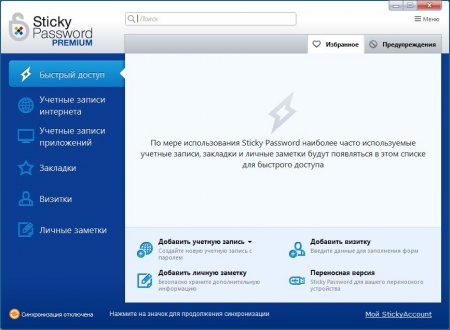 Sticky Password Premium portable
