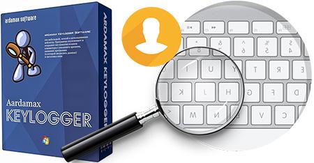 Ardamax Keylogger + Лицензионный ключ