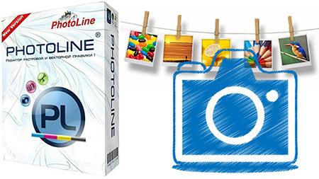 PhotoLine на Русском + Лицензионный ключ