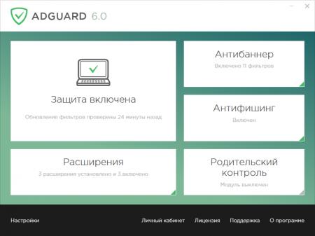 AdGuard 6 + ключ