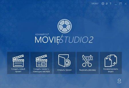 Ashampoo Movie Studio Pro portable