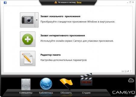 Cameyo на Русском portable