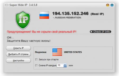 Super Hide IP на Русском