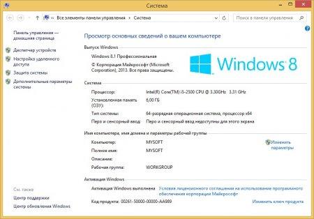 Свойства системы в Windows 8.1