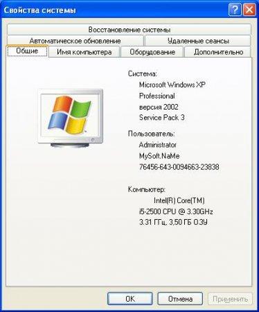Свойства системы в Windows XP