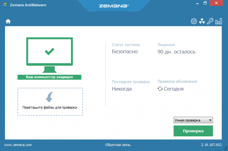 Zemana AntiMalware Premium portable