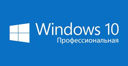 Windows 10 Professional Rus + Ключ активации