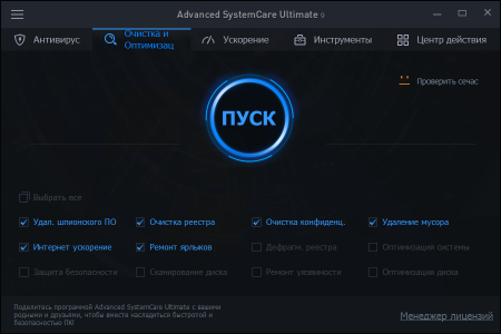 Advanced SystemCare Ultimate с антивирусом + Crack