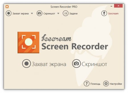 Icecream Screen Recorder Pro portable