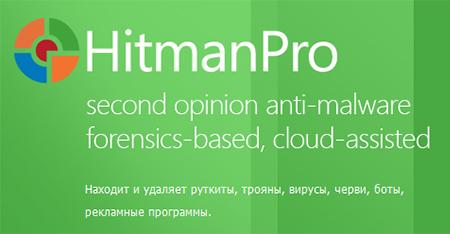 HitmanPro + Ключ