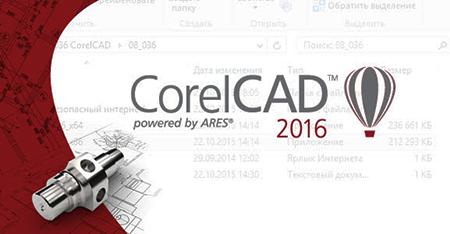 CorelCAD 2016 + Ключ