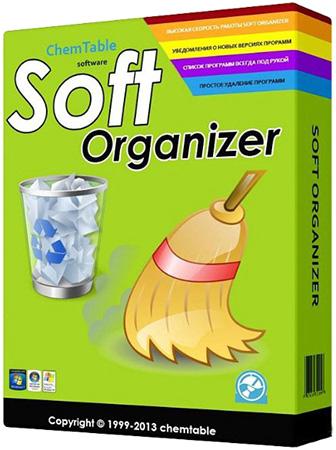 Soft Organizer + Ключ