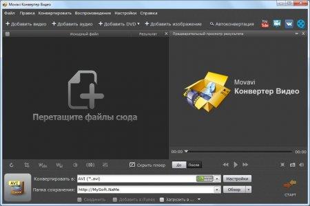Movavi Конвертер Видео portable