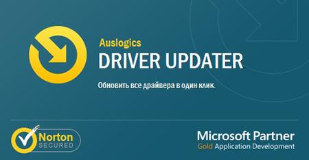 Auslogics Driver Updater + Ключ