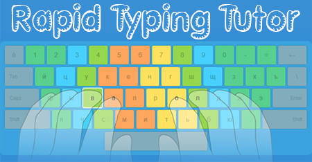 Rapid Typing Tutor - клавиатурный тренажер