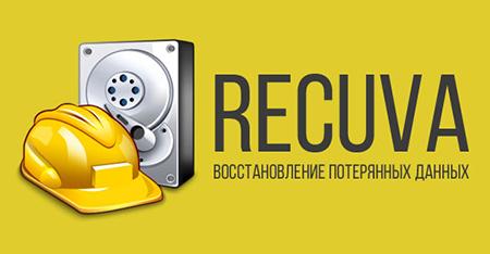 Piriform Recuva Pro + Ключ