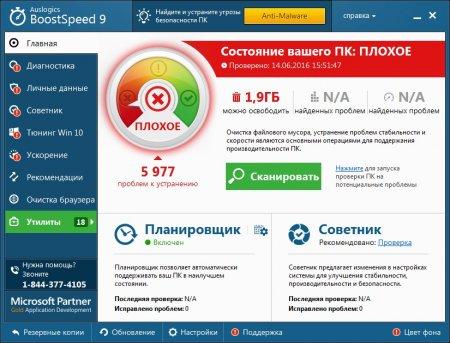 Auslogics Boostspeed Русская версия portable