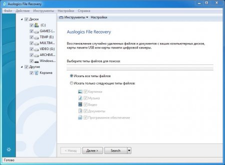 Auslogics File Recovery portable
