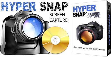 HyperSnap + Ключ