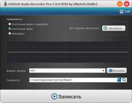 GiliSoft Audio Recorder Pro portable