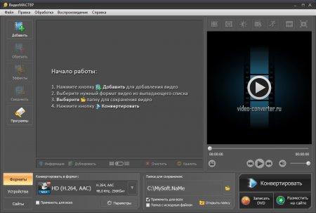ВидеоМАСТЕР portable