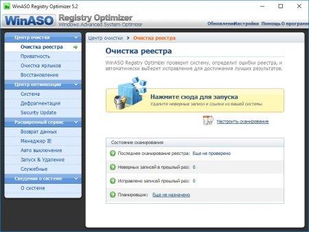 WinASO Registry Optimizer portable
