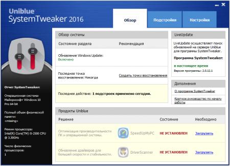 Uniblue SystemTweaker portable