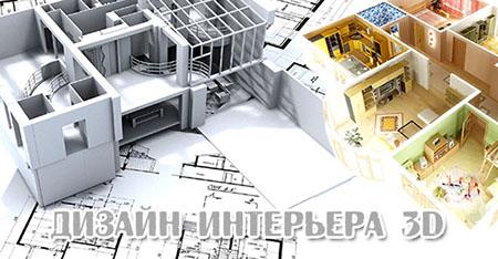 Дизайн интерьера 3D + Ключ