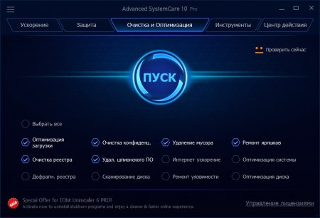 Advanced SystemCare Pro 10 + key