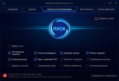 Advanced SystemCare Pro 10 + key