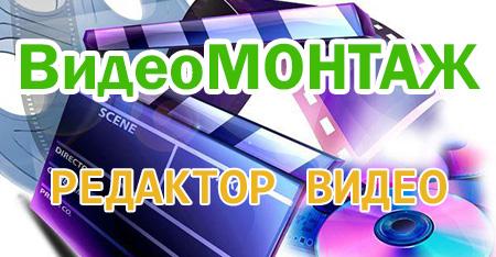 ВидеоМОНТАЖ + Ключ