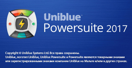 Uniblue PowerSuite 2017 + Ключ